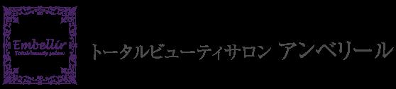 embellir-トータルビューティサロン アンベリール 横浜駅近リピート率97%サロン